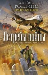 Книга Ястребы войны