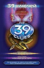 Книга 39 ключей. Гнездо гадюки. Код императора