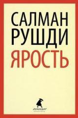 Книга Ярость