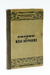 Книга Былины об Илье Муромце