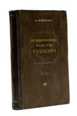 """Книга И. Фейнберг  """"Незавершенные работы Пушкина"""""""