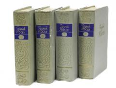 Книга Генрик Ибсен. Собрание сочинений в 4х томах