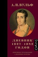 Книга Алексей Вульф. Дневник 1827–1842 годов. Любовные похождения и военные походы