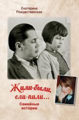 Книга Жили-были,  ели-пили. Семейные истории