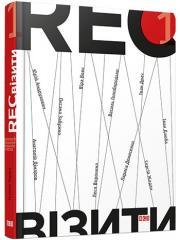 Книга RECвізити. Антологія письменницьких голосів. Книга 1
