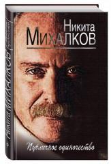 Книга Публичное одиночество