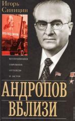 Книга Андропов вблизи.Воспоминания о временах оттепели и застоя.