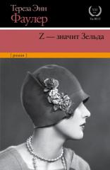 Книга Z - значит Зельда