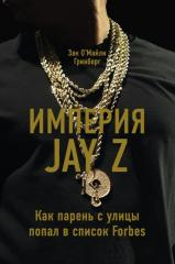 Book Jay Z Empire