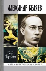 Книга Александр Беляев