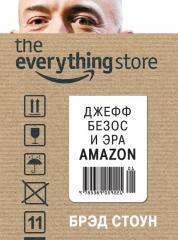 Книга The Everything Store. Джефф Безос и эра Amazon