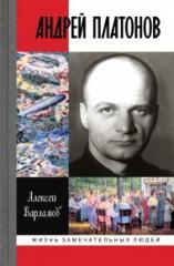 Книга Андрей Платонов (2-е изд.)