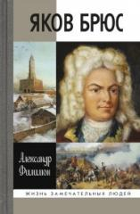 Книга Яков Брюс