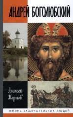 Книга Андрей Боголюбский