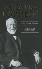 Книга Автобиография. Евангелие богатства