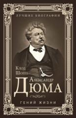 Книга Александр Дюма. Гений жизни