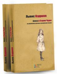 Книга Алиса в Стране Чудес на трёх языках