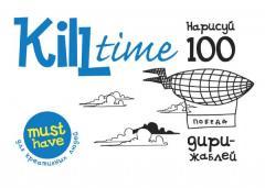 Книга Kill Time. Нарисуй 100 дирижаблей. Выпуск 2