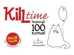 Книга Kill Time. Нарисуй 100 котов. Выпуск 1
