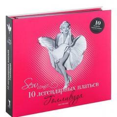 Книга Sew Iconic. 10 легендарных платьев Голливуда (+ 10 выкроек)