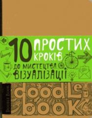 Книга DoodleBook. 10 простих кроків до мистецтва візуалізації (світлий)