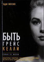 Книга Быть Грейс Келли. Роман ее жизни