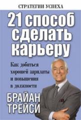 Книга 21 способ сделать карьеру