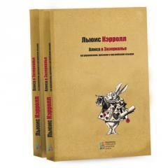Книга Алиса в Зазеркалье на трёх языках