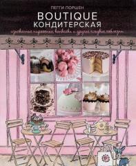 Книга Boutique Кондитерская. Изысканные пирожные, капкейки и другие сладкие соблазны