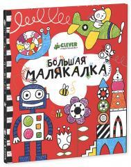 Книга Большая малякалка