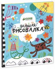 Книга Большая рисовалка