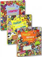 Книга (комплект из 3 книг)