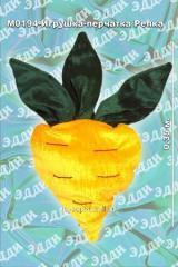 Игрушка-перчатка Репка М0194
