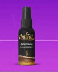 Фитнес-масло для жиросжигания - AntiFAT (Антифат)