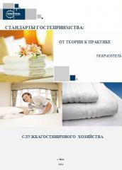 Обучение работников гостиниц, ресторанов и отелей