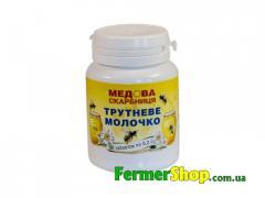 Трутневе молочко (30 таблеток)