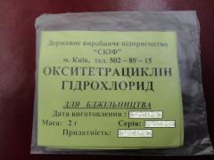 Окситетрациклин гидрохлорид, 2г