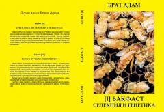 Книга Бакфаст, селекция и генетика Брат Адам