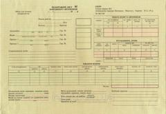 Waybill of the truck of the strict reporting form 2 50 of sheets