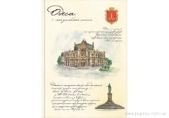 Notebook of A5, 80 l., my favourite city. Odessa, ruler