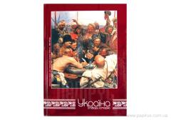 Notebook Ukraine, make the history A5, a cage, 80 l. O20295-18
