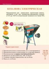 Grinder of root crops of Koz It is new electric