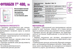 Протравители Фунабен Т 480