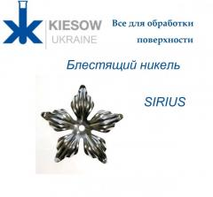 Блестящее никелирование  Sirius