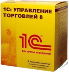 1С Управление торговлей для Украины