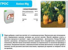 Удобрение Грос Амино-Mg