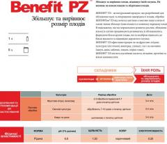 Биостимулятор Benefit PZ