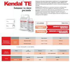 Биостимулятор Kendal TE