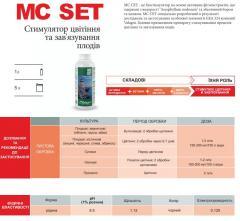 Биостимулятор MC SET