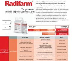 Биостимулятор Radifarm
